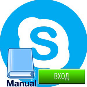 skype-vhod-manual-logo