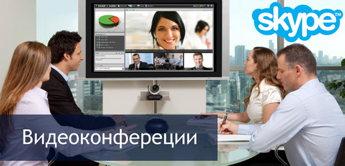 video-konferencii-skype